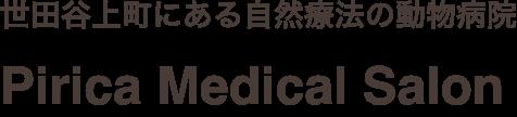 世田谷上町にある自然療法の動物病院 Pirica Medical Salon